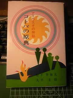 『アイウエオの神秘 コトバの原典』という本
