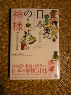 日本の神様事典