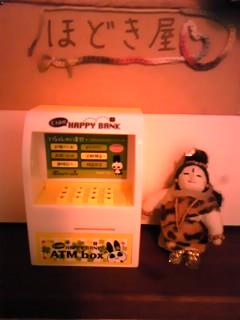 ATM設置しました