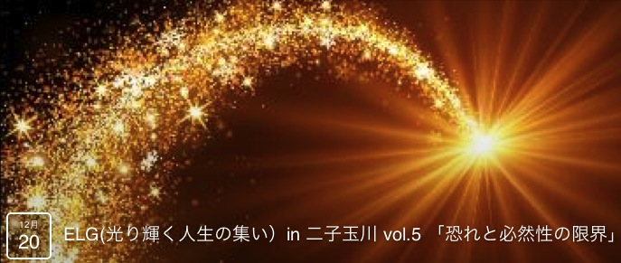 ELG(光り輝く人生の集い)in 二子玉川 vol.5