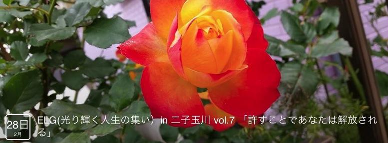 ELG(エンライトリビンググループ)in 二子玉川 vol.7